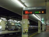 寝台特急北斗星2仙台駅電光表示板