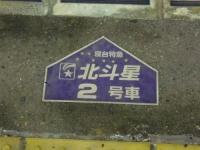 寝台特急北斗星3仙台駅乗車位置案内