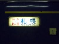 寝台特急北斗星5仙台駅行き先表示