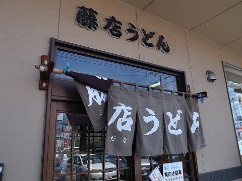 2015-08-03 藤店うどん 001