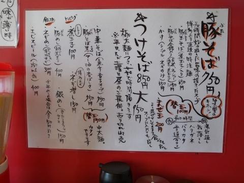 2015-08-06 笑堂 003