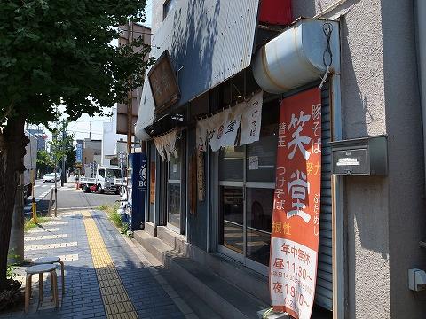 2015-08-06 笑堂 001