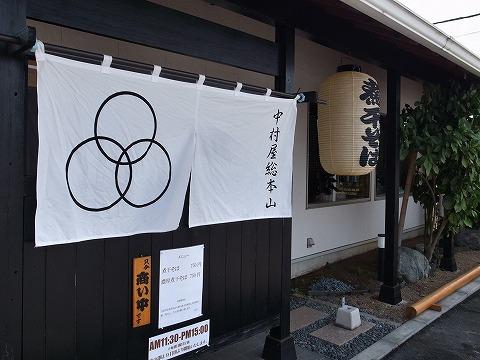 2015-08-12 中村屋総本山 004