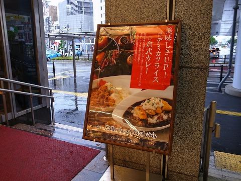 2015-08-17 倉式珈琲 014