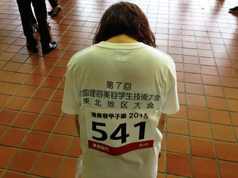18 理美容甲子園2015 特徴無しゼッケンにショボン