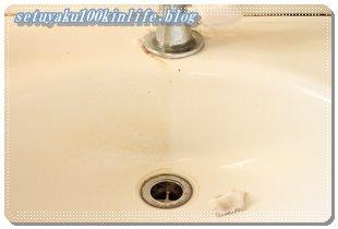 洗面器のお掃除!100均ショップダイソーの「おそうじ用クエン酸」と重曹できれいになる?