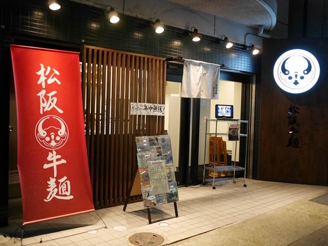 松阪牛麺西宮