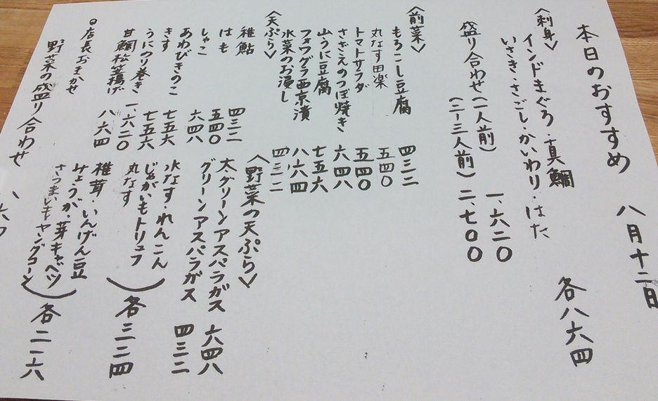 20150812つな八メニュー02