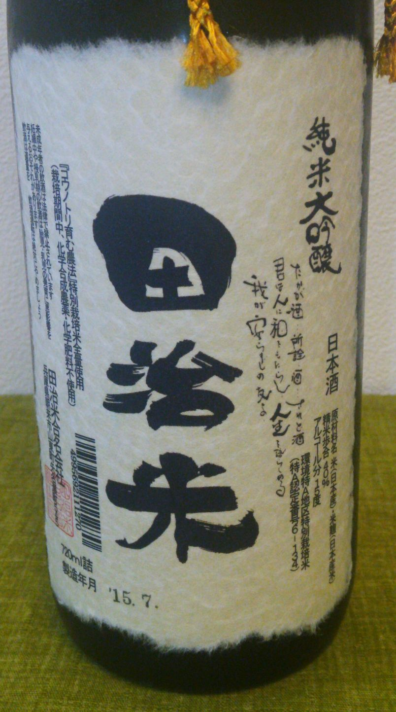 竹泉多治米