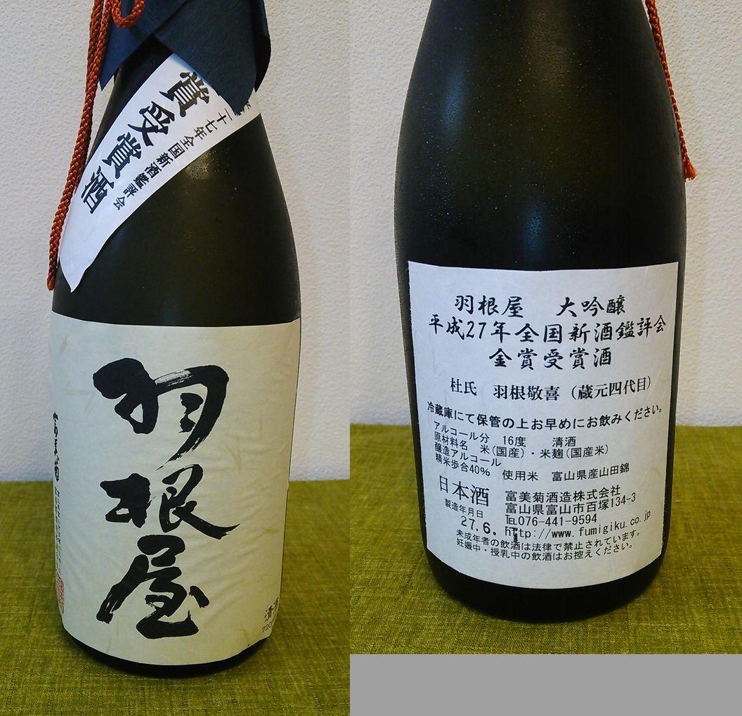 羽根屋平成27年金賞受賞酒