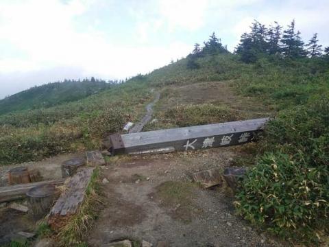 大津岐峠の標識