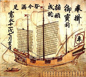 朱印船 末次船