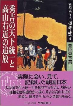フロイス日本史4