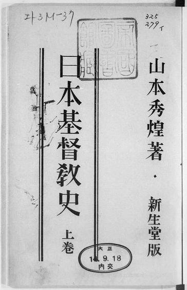 日本基督教史