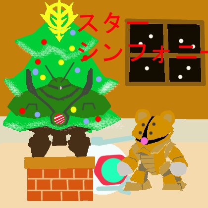 らっさん作 クリスマス