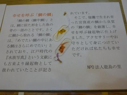 鯛の鯛キーホルダー