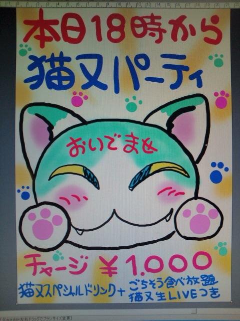 猫又パーティ のコピー