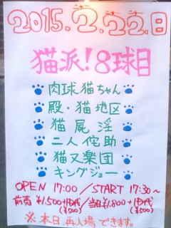 猫派看板F1000829 のコピー