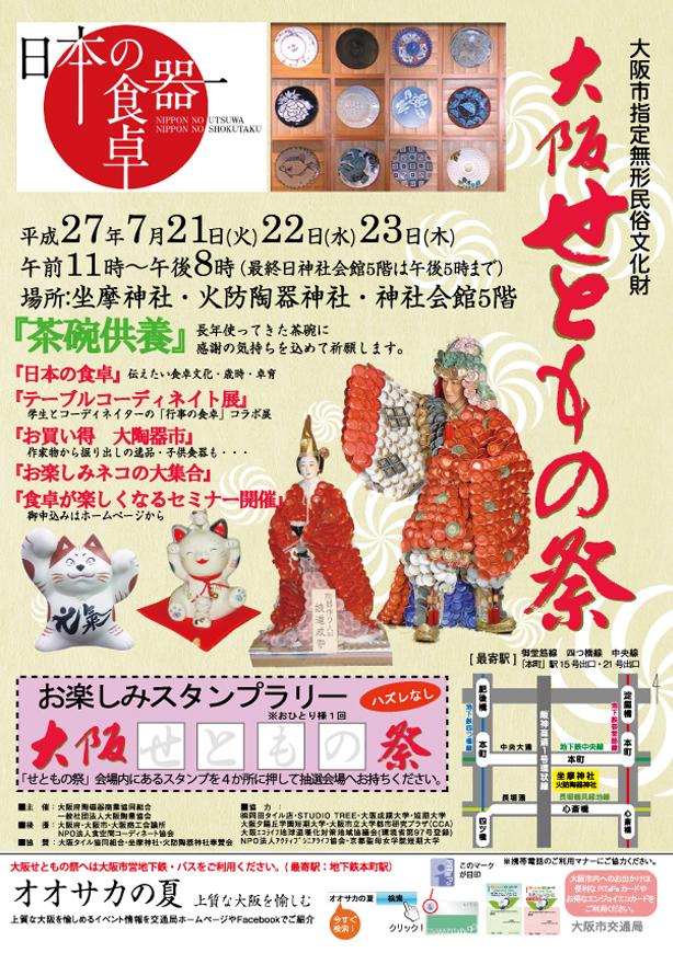 setomonomatsuri2015_1.jpg