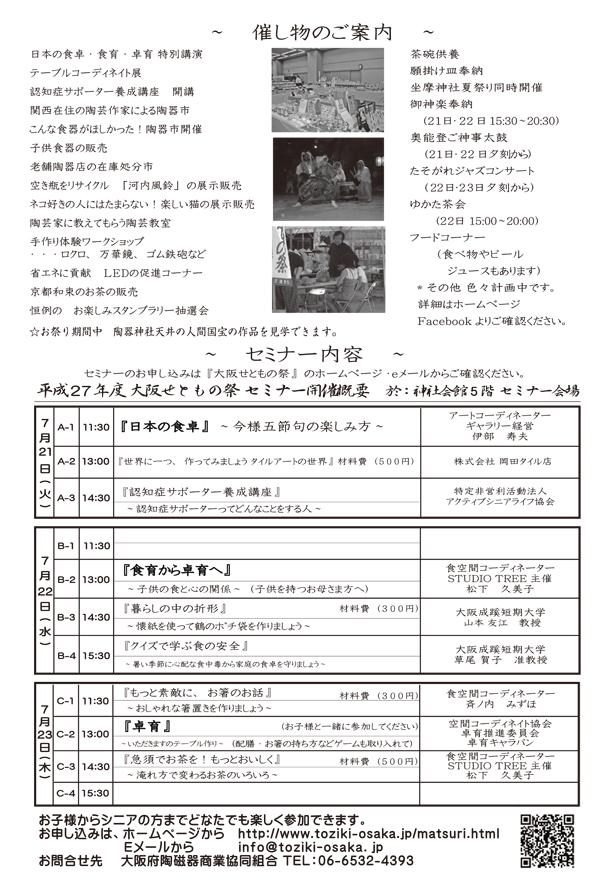 setomonomatsuri2015_2.jpg