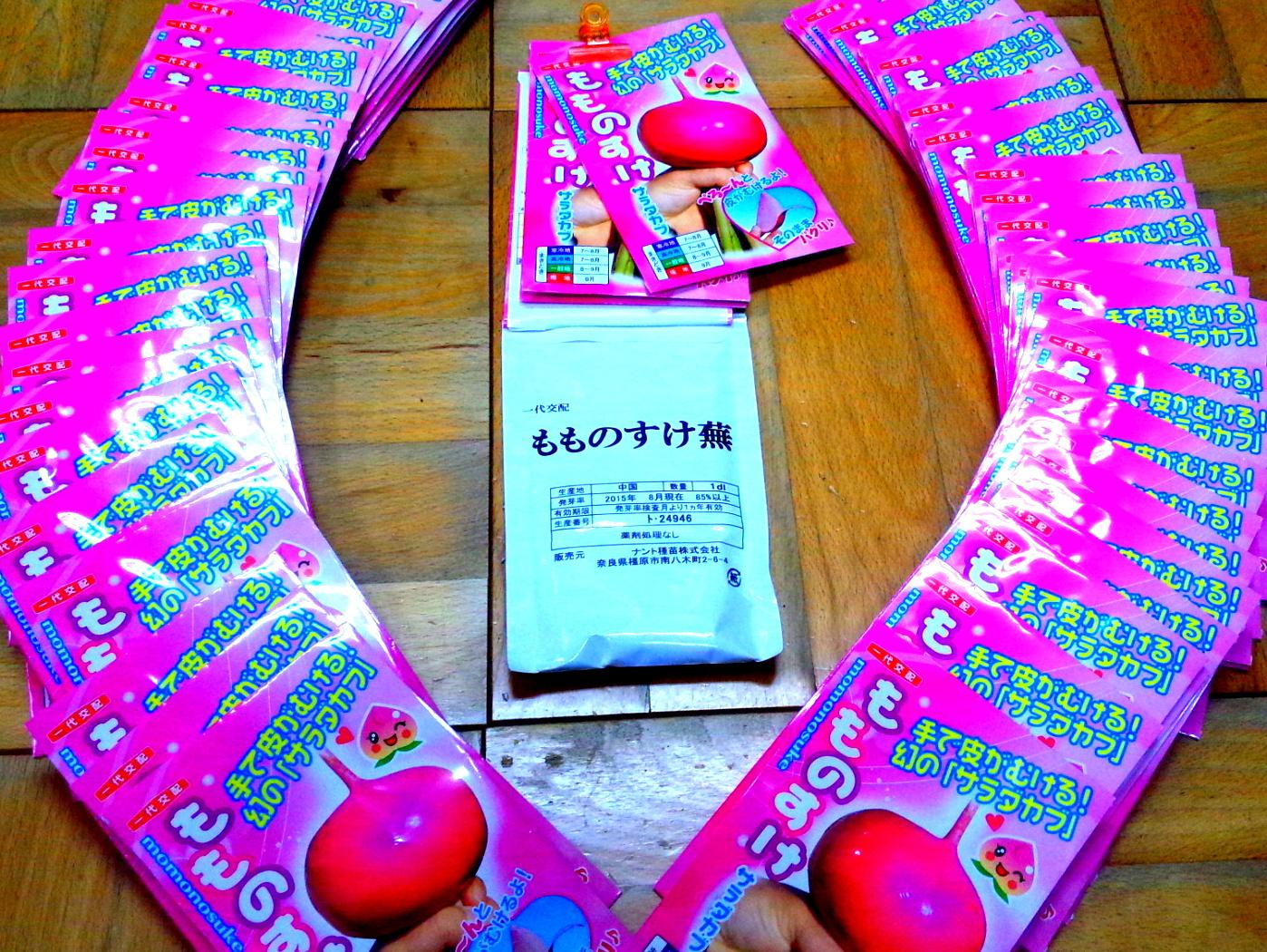 momonosuke-nyuka2.jpg