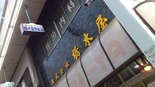 横浜橋商店街栃木屋スパゲティ3