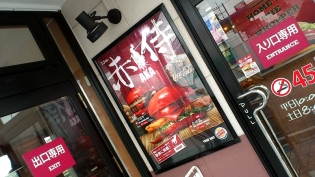 BKつくば赤侍鶏9