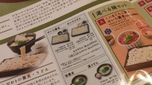 大戸屋せいろ蕎麦4