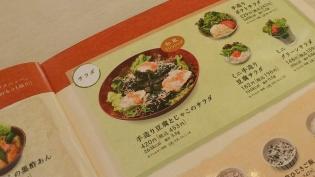 大戸屋手造り豆腐とじゃこのサラダ5