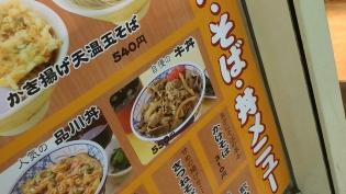 品川駅京浜東北線ホーム(牛丼)3