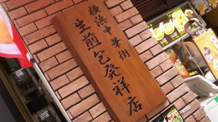 中華街金凰酒家正宗生煎包8