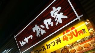 松乃家ささみソースかつ丼大根サラダセット1