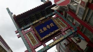 中華街中国広東料理珍膳美焼餅1