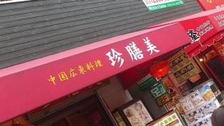 中華街中国広東料理珍膳美焼餅3