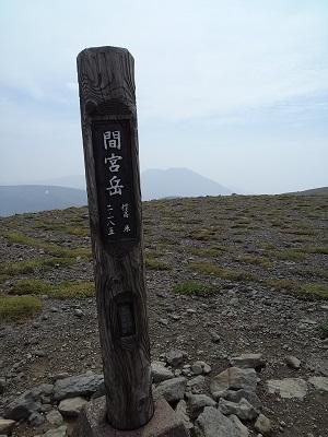 IMG01691間宮岳