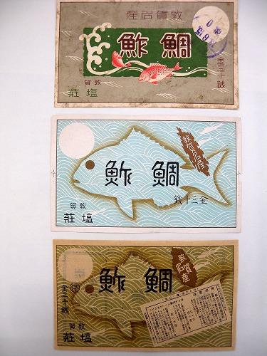 5 鯛鮨掛紙3種ー昭和13年 戦時中の心得などの記述もある