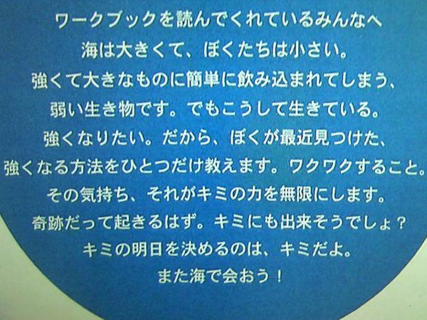 永遠のぼくら seasideblue (1)