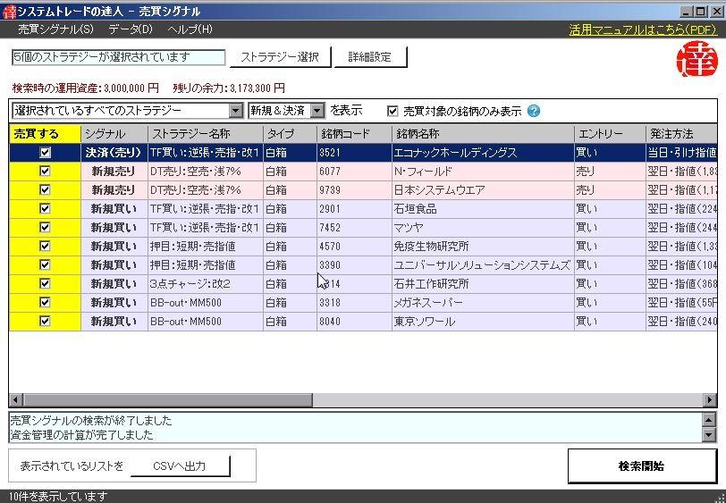 シス達起動・シグナル画面10