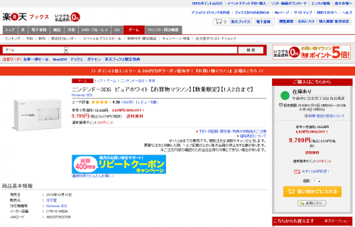 3DS_rakuten_super_004.png