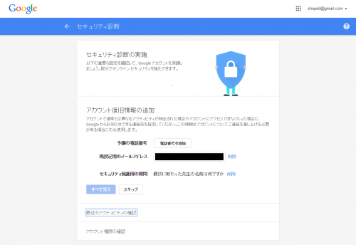 Google_drive_security_001.png