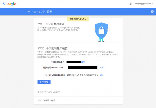 Google_drive_security_006.png