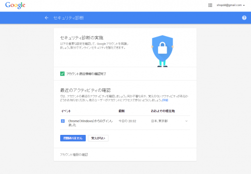 Google_drive_security_007.png