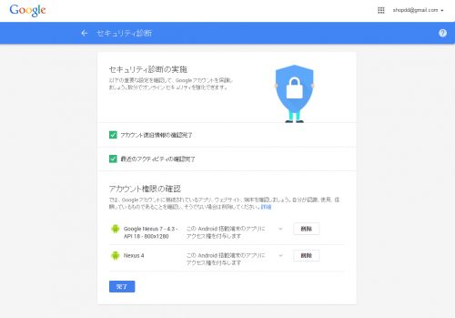 Google_drive_security_008.png