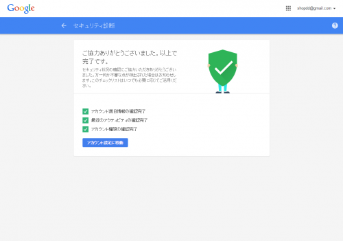 Google_drive_security_009.png