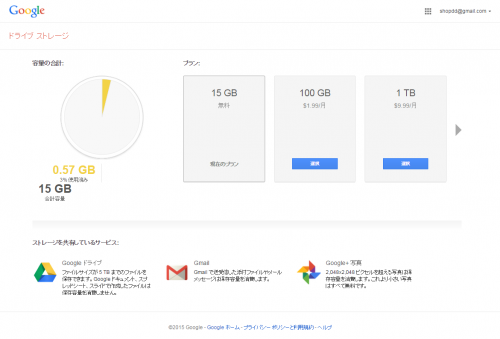 Google_drive_security_011.png