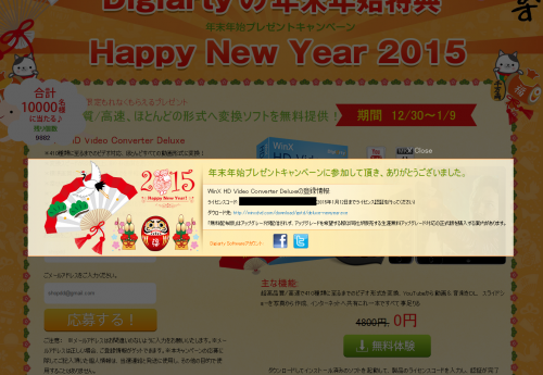 WinX_HD_Video_converter_2015_003.png