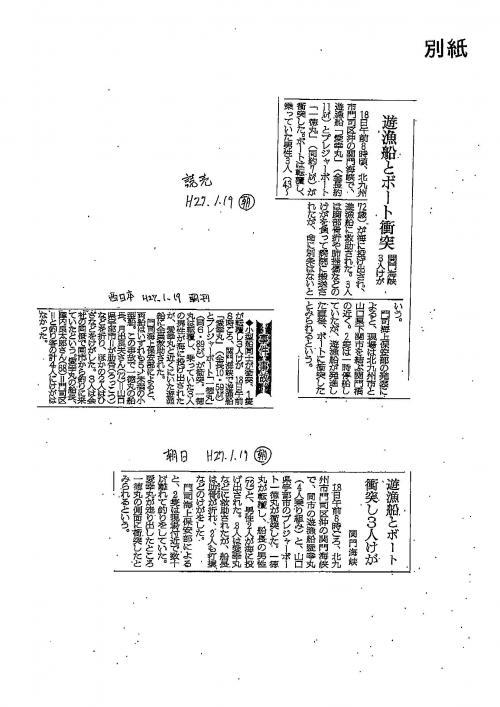 操業中における海難防止 新聞記事