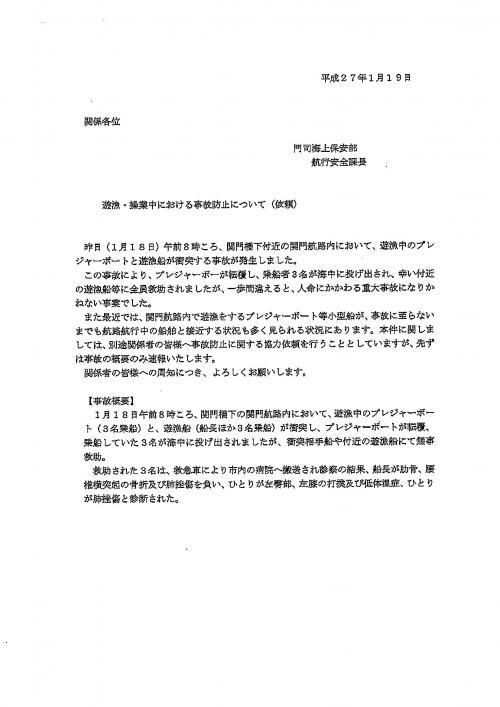 操業中における海難防止 文書