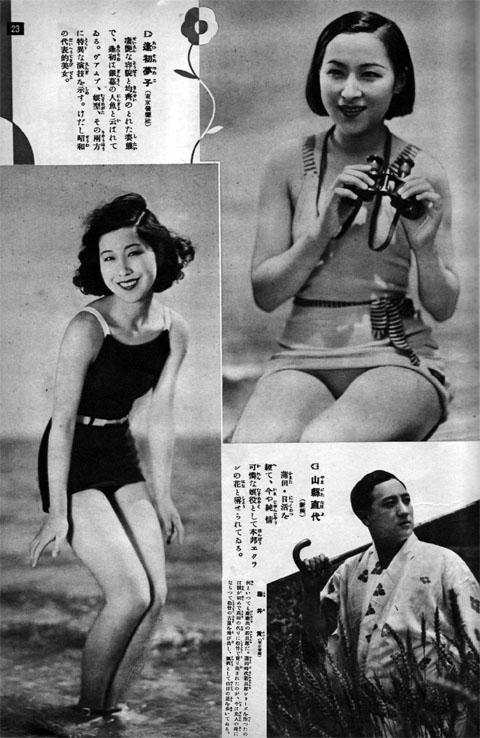 逢初夢子・山縣直代・藤井貢1935aug