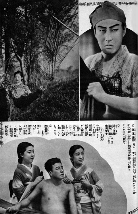 嵐寛壽郎・花房銀子・井上久榮・結城一朗・光川京子1935aug